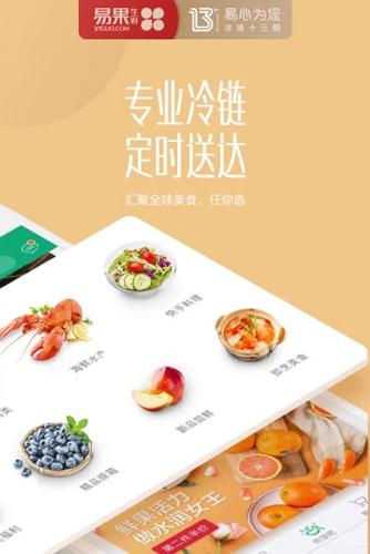 易果生鮮app截圖2