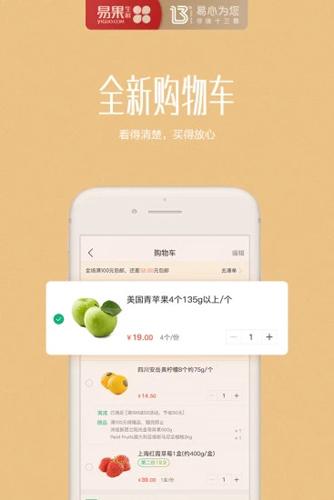 易果生鮮app截圖3