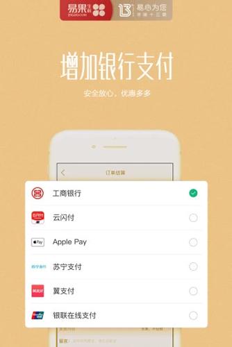 易果生鮮app截圖4