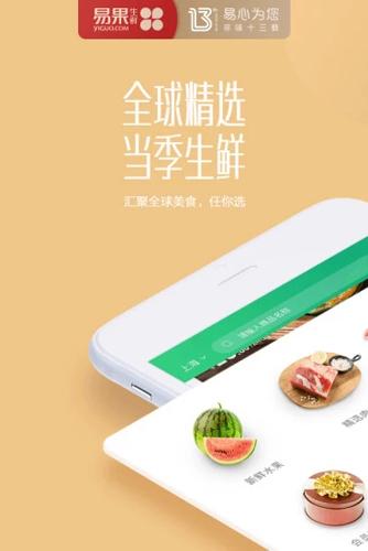 易果生鮮app截圖5