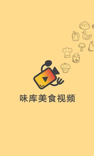 味庫美食app截圖1