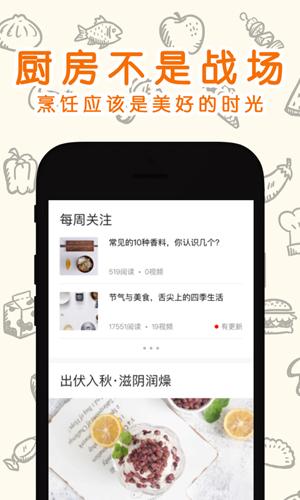 味庫美食app截圖5