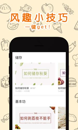 味庫美食app截圖4