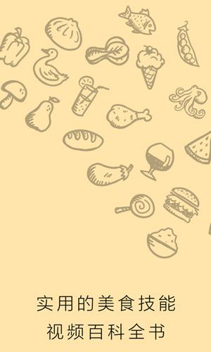 味庫美食app截圖2