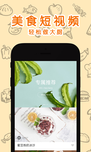 味庫美食app截圖3