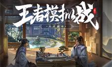 王者荣耀10月17日更新公告 S17赛季开启自走棋上线