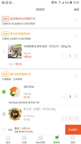 食行生鮮app截圖2