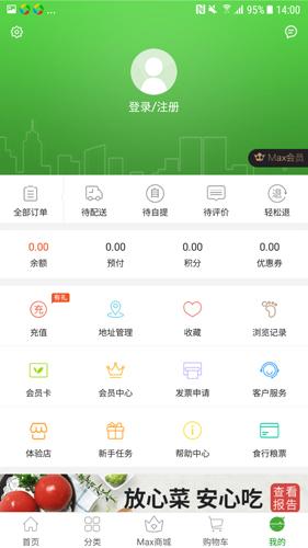 食行生鮮app截圖3