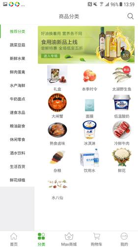食行生鮮app截圖5