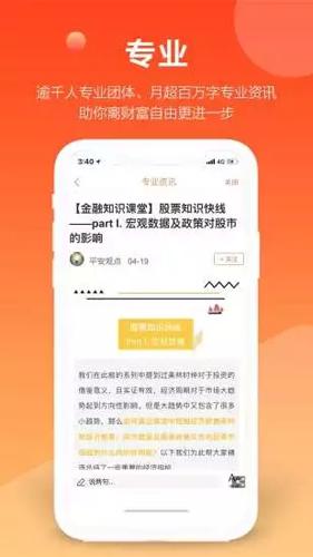 平安口袋银行app截图1