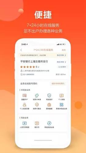 平安口袋银行app截图2