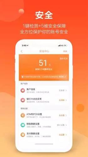 平安口袋银行app截图4
