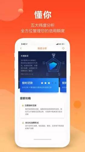 平安口袋银行app截图3