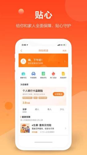 平安口袋银行app截图5