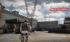 莱文市全貌首度曝光《明日之后:第二季》11月7日正式上线