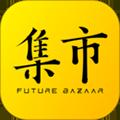 未來集市app