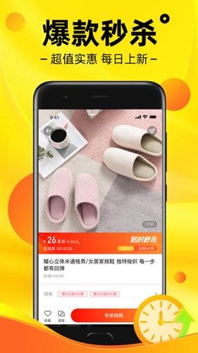 未來集市app截圖3