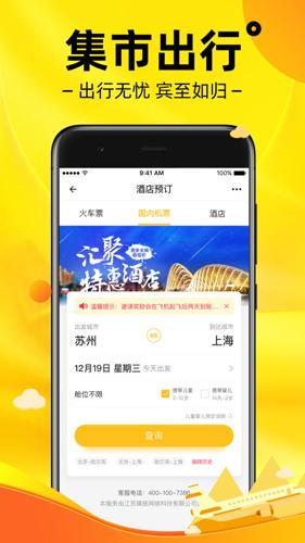 未來集市app截圖5
