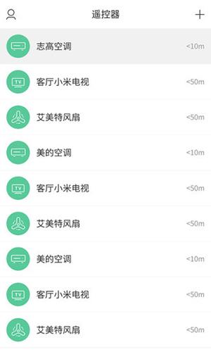 空調遙控器大師app截圖4
