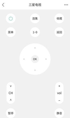 空調遙控器大師app截圖3