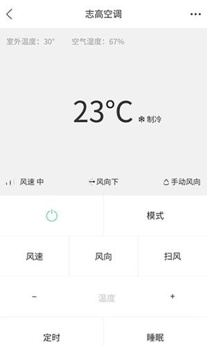 空調遙控器大師app功能