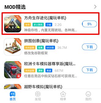 魔玩助手app怎么下載軟件3