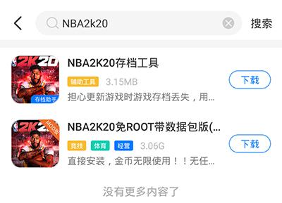 魔玩助手app怎么下NBA2K202