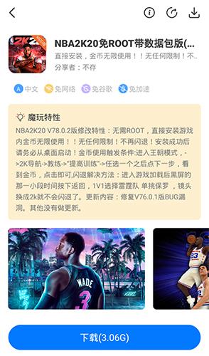 魔玩助手app怎么下NBA2K203