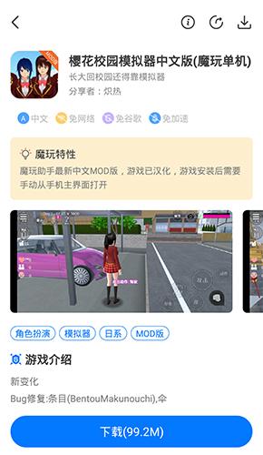 魔玩助手app櫻花校園模擬器2