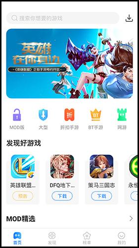 魔玩助手app怎么下載軟件