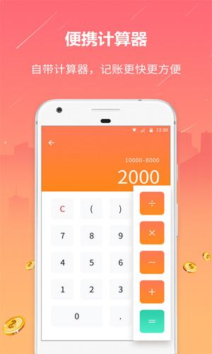 石頭記賬app截圖3