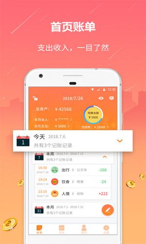 石頭記賬app截圖4