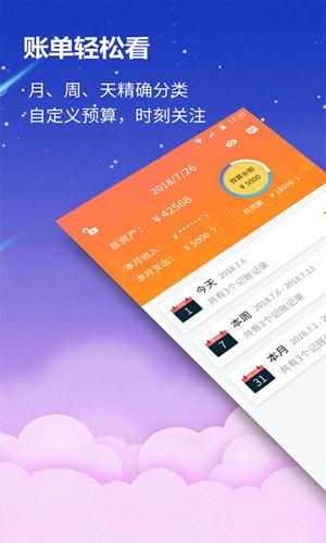 貝殼記賬本app截圖1