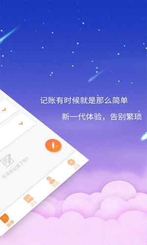 貝殼記賬本app截圖2