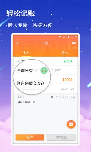 貝殼記賬本app截圖4