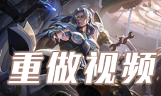 王者荣耀鲁班大师重做视频 新版试玩动画