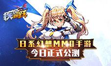 《疾风腾跃》昔日正式公测 日系幻想MMO手游