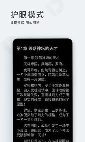 點閱小說app截圖6