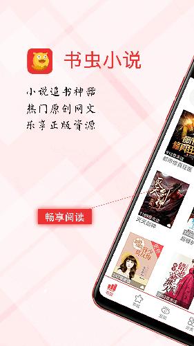 書蟲小說app截圖1