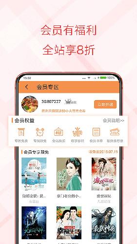 書蟲小說app截圖4
