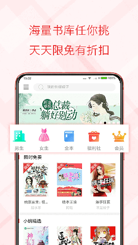書蟲小說app截圖3