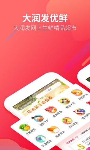 大潤發優鮮app截圖1