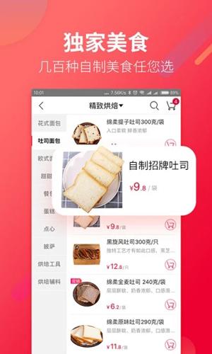 大潤發優鮮app截圖5