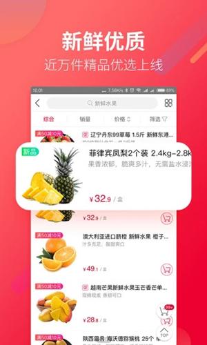 大潤發優鮮app截圖3