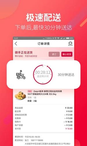 大潤發優鮮app截圖4