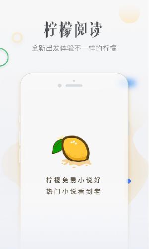 檸檬免費小說app截圖4