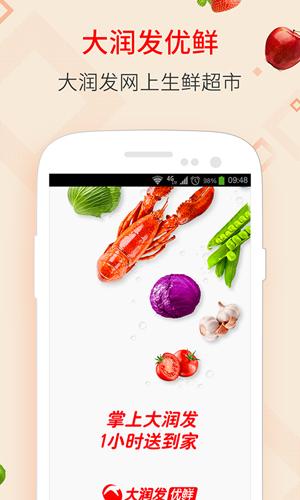 大潤發優鮮app1