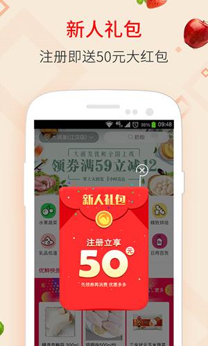 大潤發優鮮app2