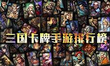 三國卡牌手游排行榜 好玩的三國游戲推薦