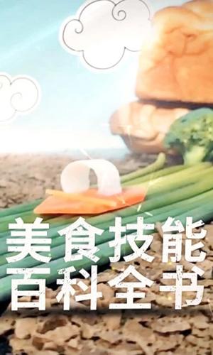味庫美食app1